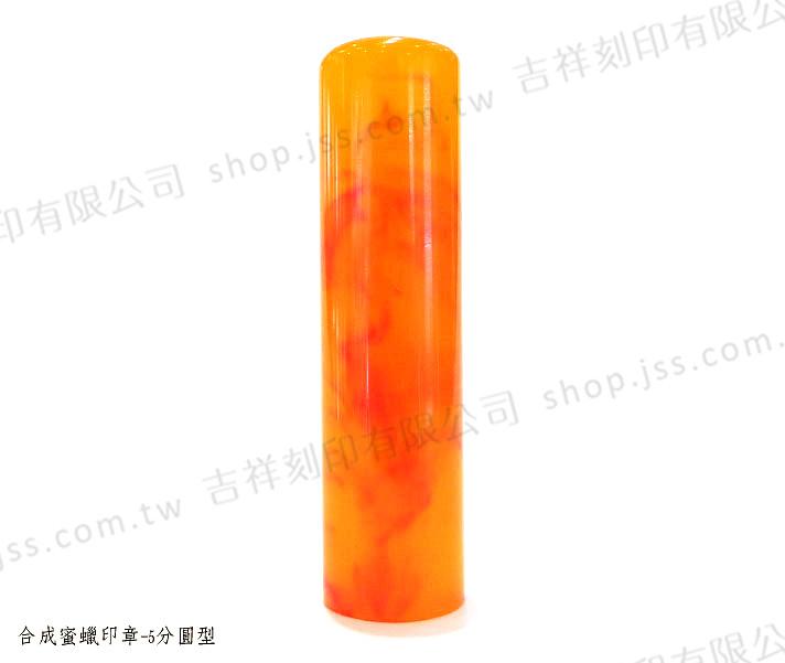 合成蜜蠟印章-5分圓型