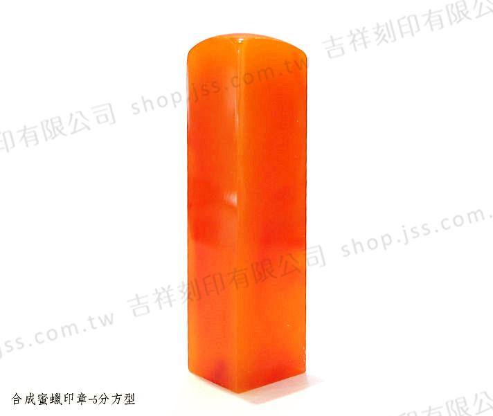 合成蜜蠟印章-5分方型
