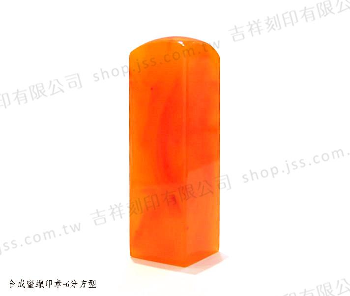 合成蜜蠟印章-6分方型