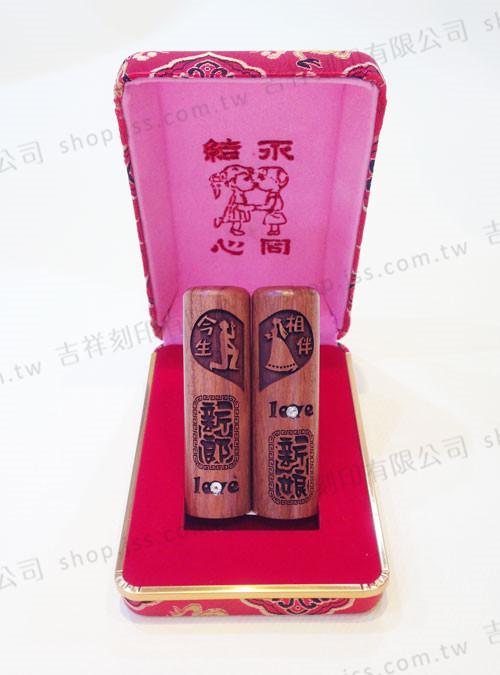 紅檀木印章-對印-新郎新娘