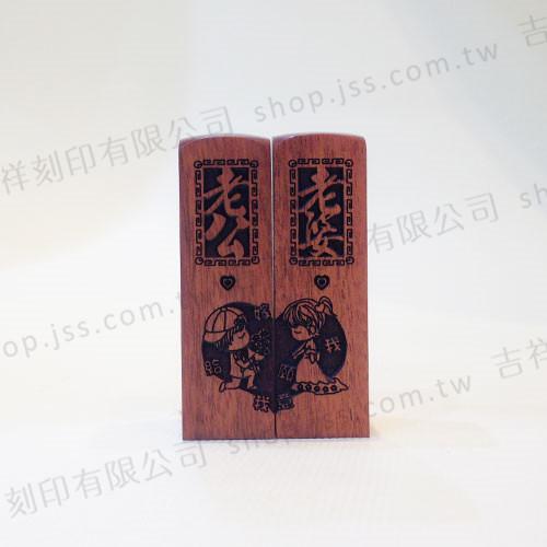 紅檀木印章-對印-老公老婆