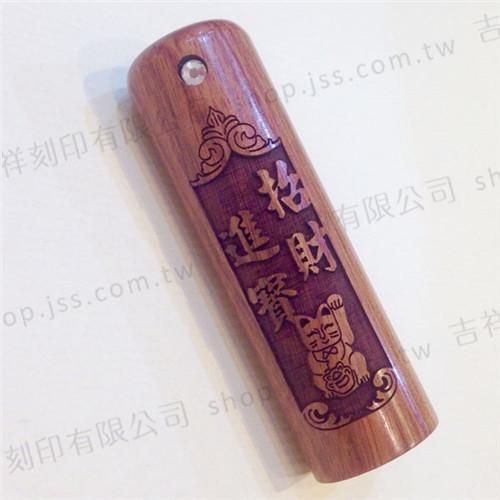 紅檀木印章-招財進寶造型框