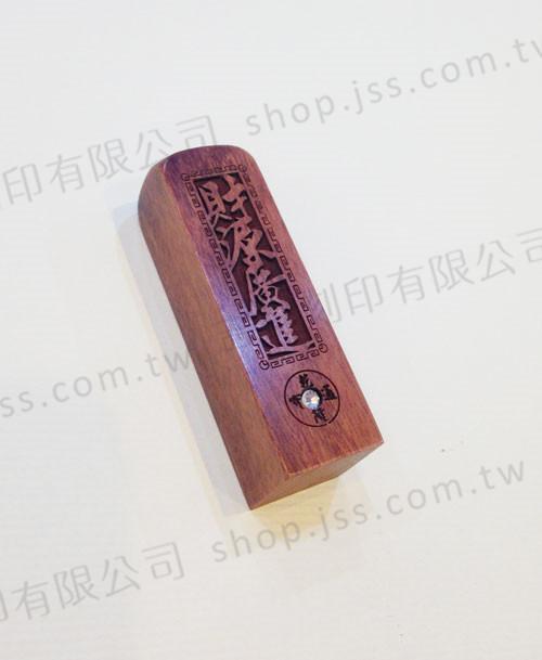 紅檀木印章-財源廣進