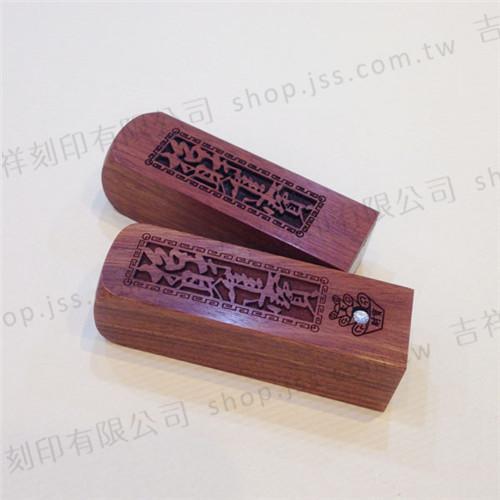 紅檀木印章-招財進寶