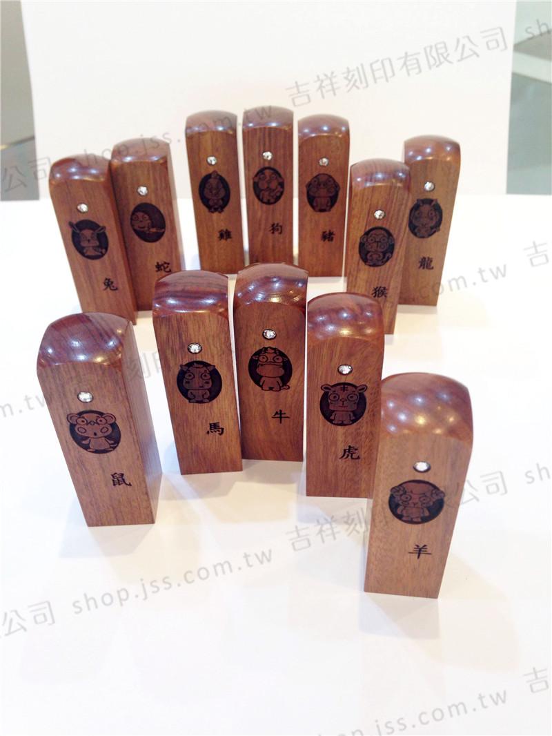 紅檀木印章-6分方型-十二生肖鑲鑽