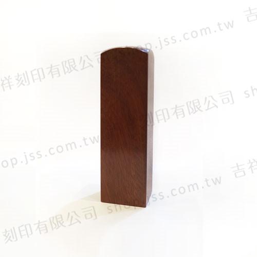 紅檀木印章-6分方型