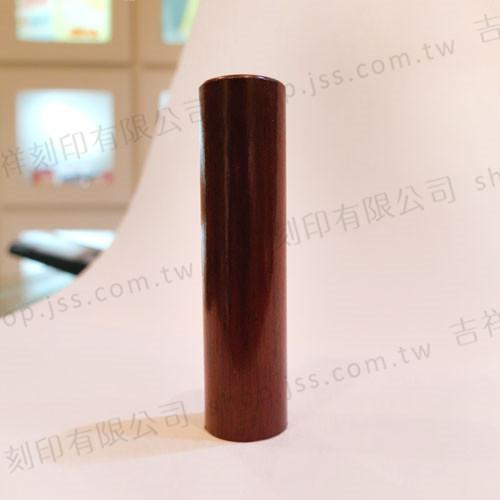 紅檀木印章-5分圓型