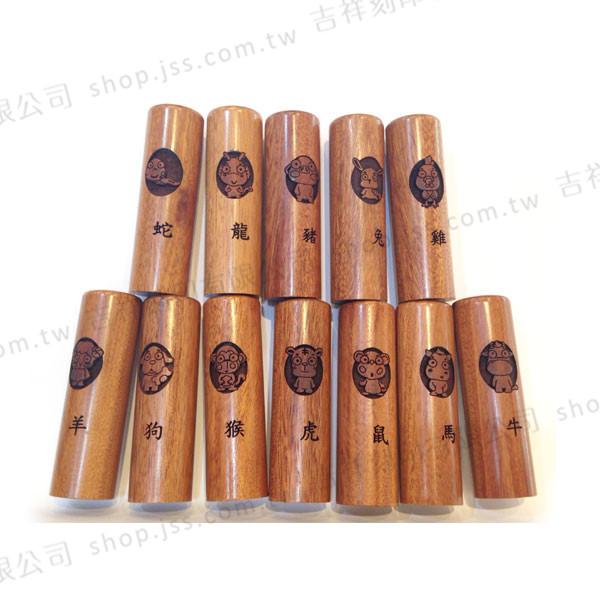 紅檀木印章-6分圓型-十二生肖鑲鑽