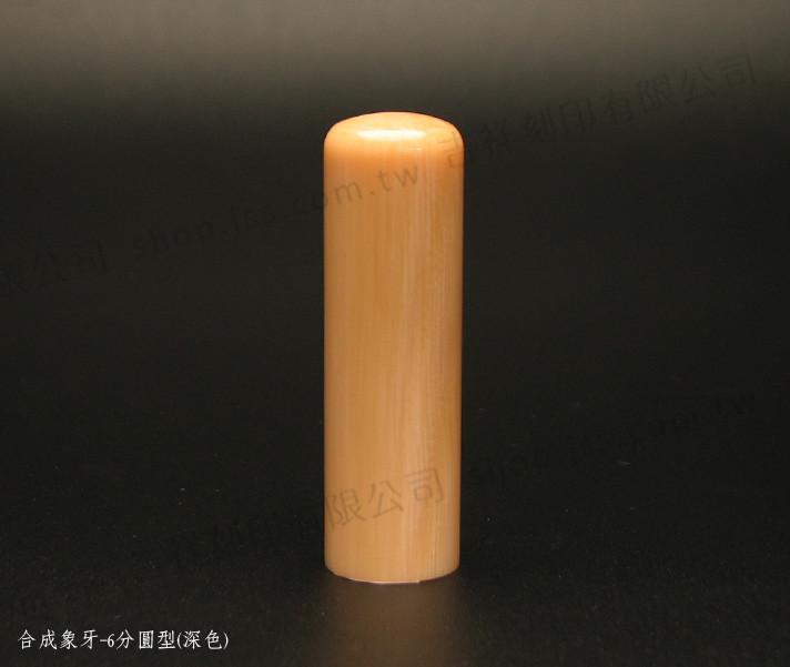 合成象牙印章-6分圓型(深色)