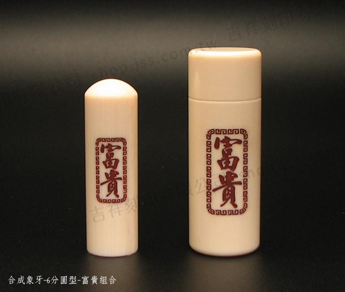 合成象牙-6分圓型印章+圓罐-富貴