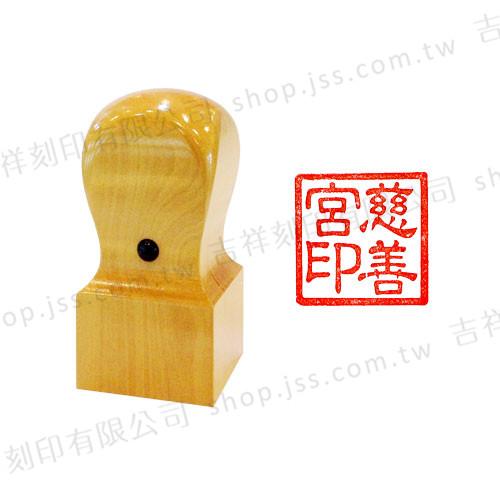 1寸木印公司章