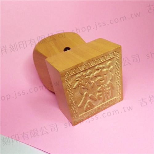 1寸3木印公司章