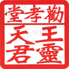 關防 宮廟 印章