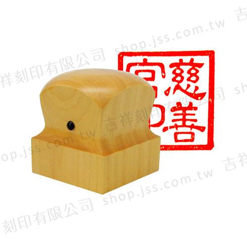 1寸8木印公司章