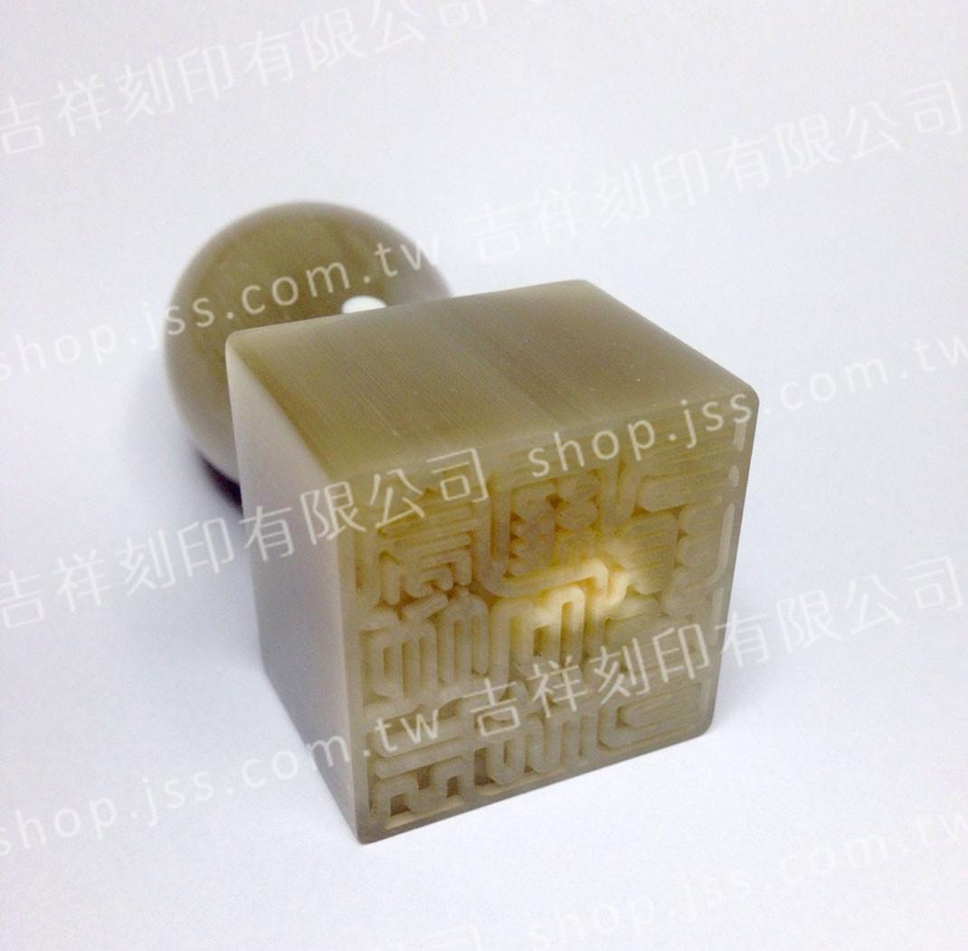 黃牛角公司章-9分方型(A級)