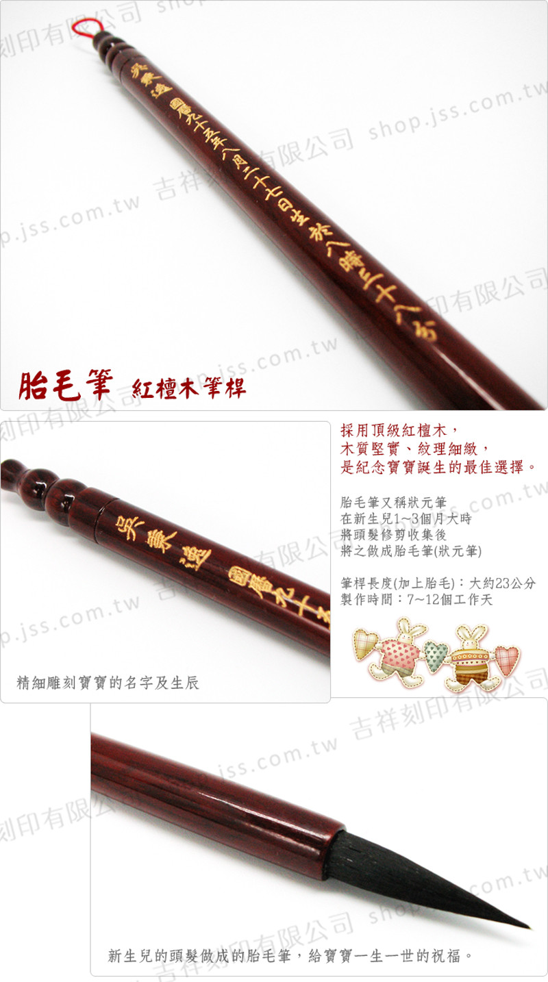 胎毛筆(狀元筆) 紅檀木