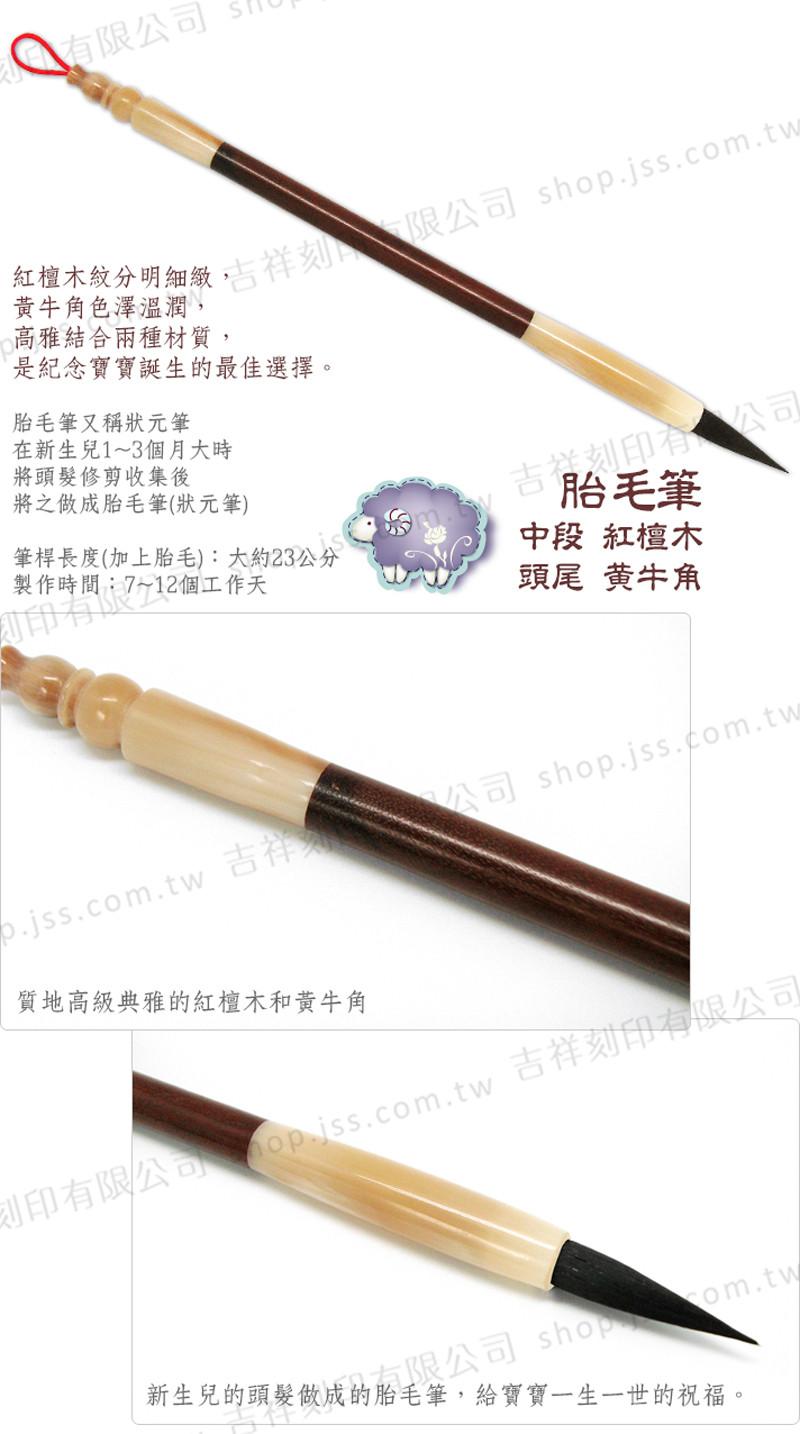 胎毛筆(狀元筆) 紅檀木+黃牛角