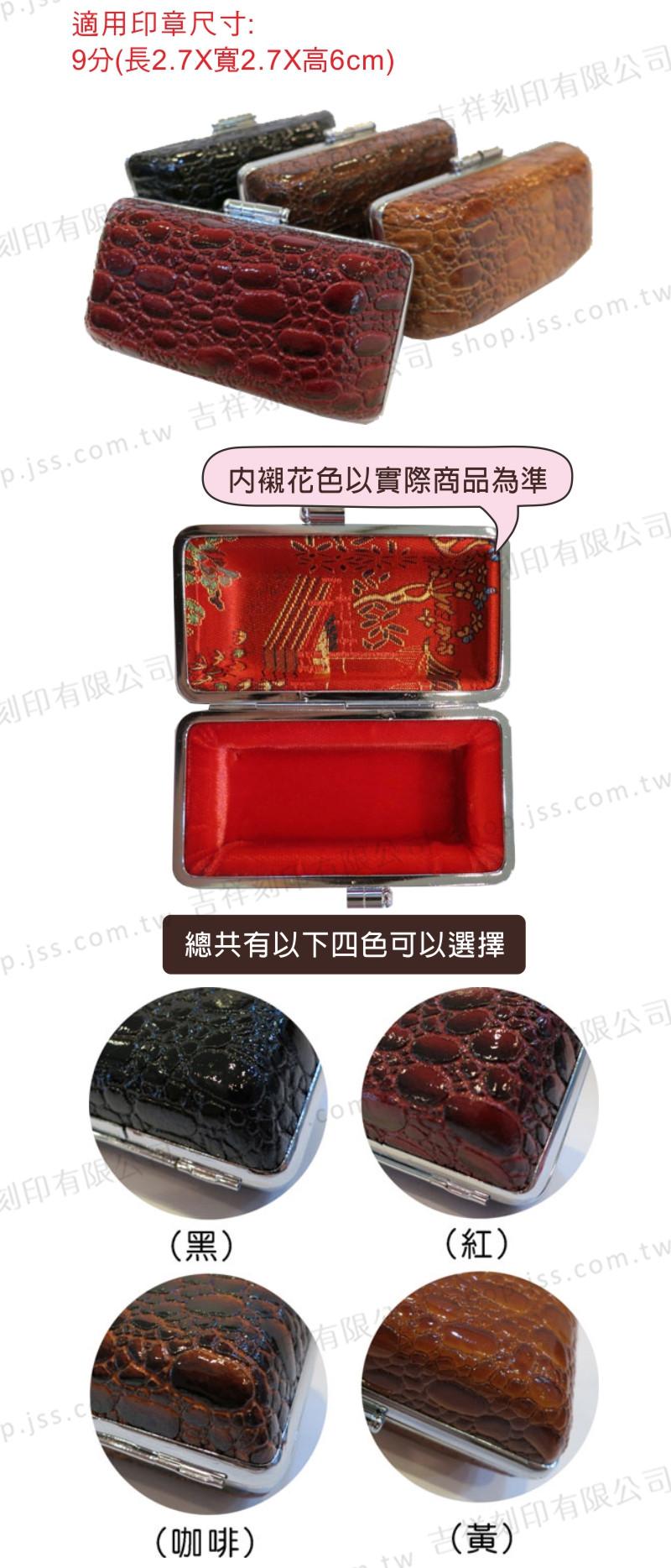 皮質印鑑盒