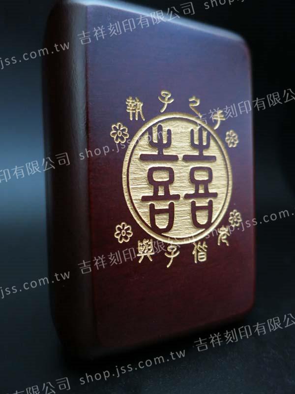 黑檀木印章刷金對印木盒-圓型花朵雙囍圖 執子之手與子偕老