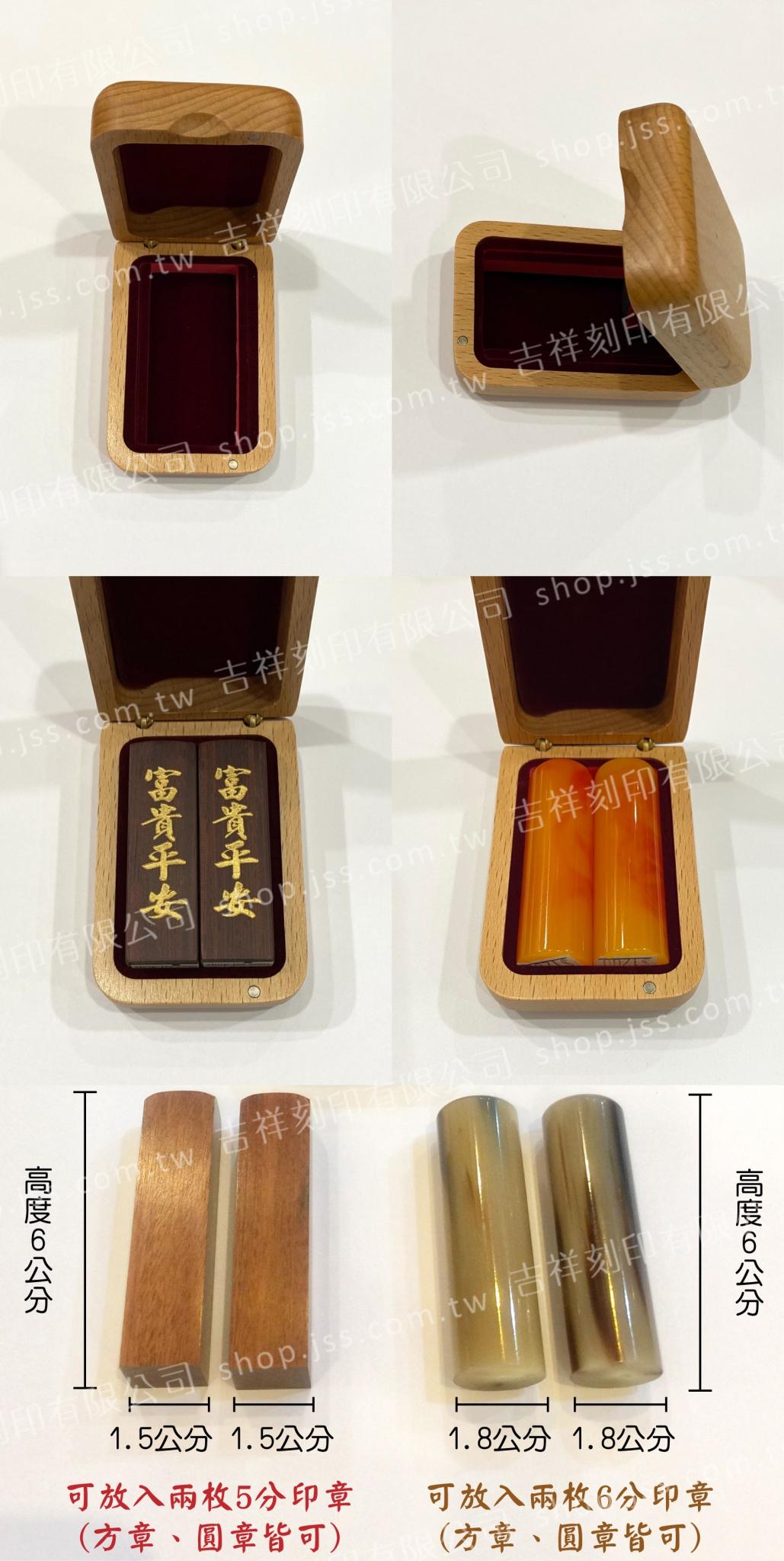 5分、6分對印印章專用-山毛櫸木印盒