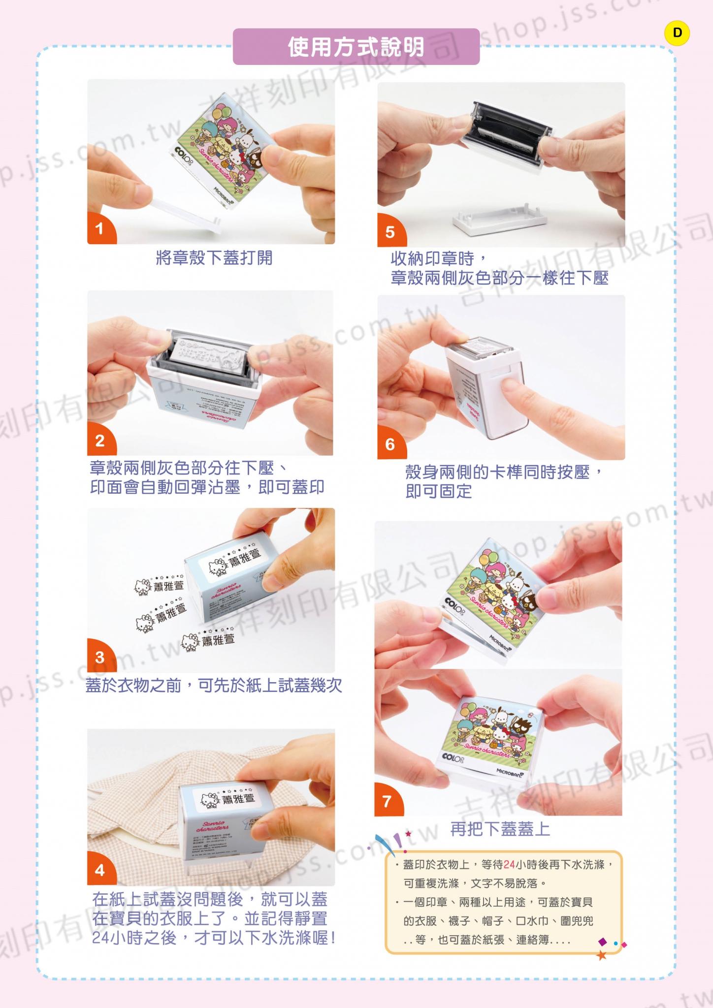 抗菌衣物印章